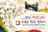 Toronto Korean Film Festival Preview (Kirk Haviland)